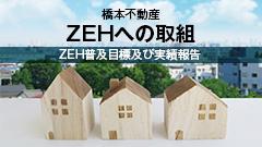 ZEHへの取組