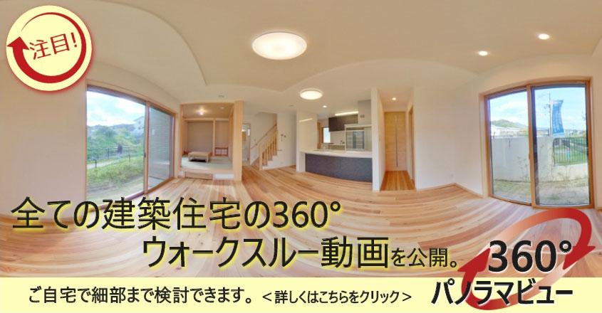 全ての建築住宅の360°動画04